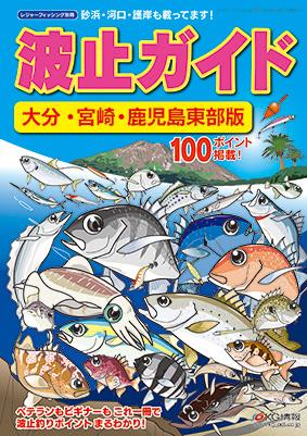 波止ガイド大分・宮崎・鹿児島東部版