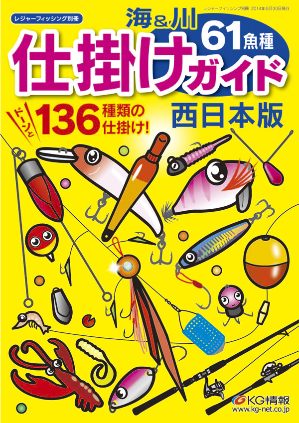 海&川61魚種 仕掛けガイド西日本版