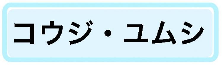 コウジユムシ